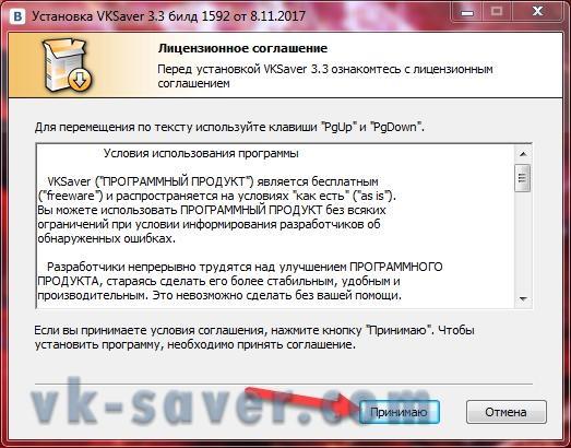 vk saver 3.5.2.4