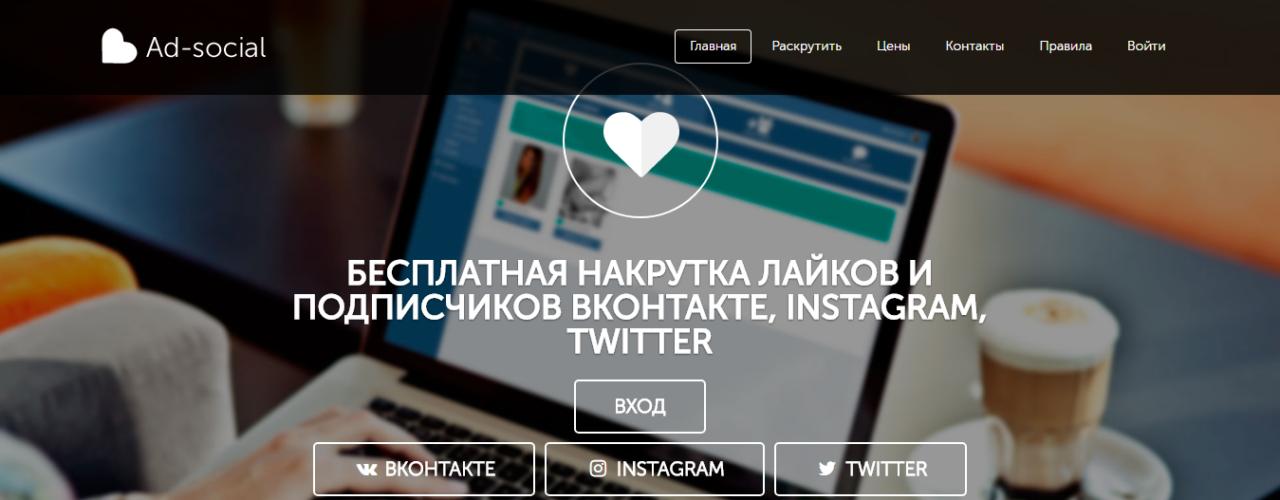сайт накрутки подписчиков инстаграм